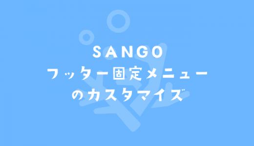 【SANGO】モバイル用フッター固定メニューのカスタマイズ