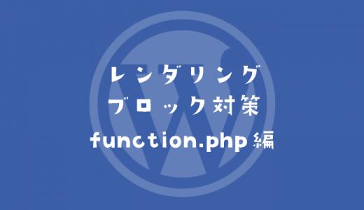 【WordPress】レンダリングをブロックするJavascriptやCSSの読み込みを遅らせる①