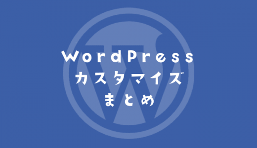 【WordPress】カスタマイズまとめ(プラグイン不使用)