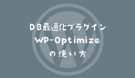 【WordPress】データベース最適化プラグイン「WP-Optimize」の使い方