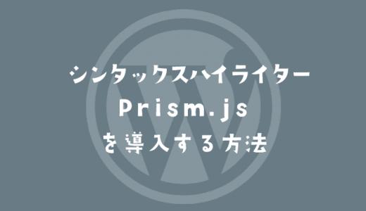 【WordPress】シンタックスハイライター「Prism.js」を導入する方法
