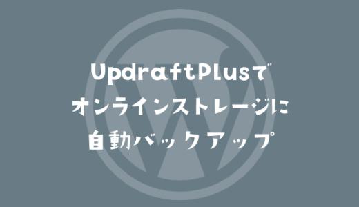 【WordPress】UpdraftPlusを使ってGoogle Driveに自動でバックアップする方法